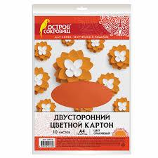 Цветной <b>картон А4</b> ТОНИРОВАННЫЙ В МАССЕ, 10 листов ...