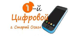 Товары 1 Дисконт Цифровой техники – 1 973 товара | ВКонтакте