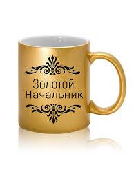 <b>Кружка</b> с надписью Золотой <b>начальник</b> GEN PODAROK 5865002 ...