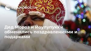<b>Дед Мороз</b> и Йоулупукки обменялись поздравлениями и подарками