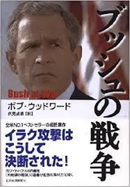 「湾岸戦争(イラク戦争)とブッシュ米大統領」の画像検索結果