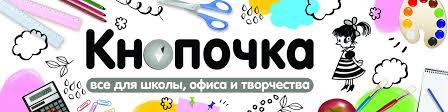 КНОПОЧКА все для Школы, Офиса и Творчества | ВКонтакте