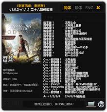 Assassin's Creed: Odyssey: Трейнер/Trainer (+26)