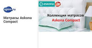 <b>Матрасы Askona Compact</b>. Скрученные в рулон матрасы Аскона ...