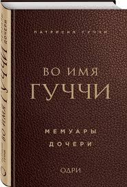 Во <b>имя Гуччи</b>. Мемуары дочери (<b>Гуччи П</b>.) - купить книгу с ...