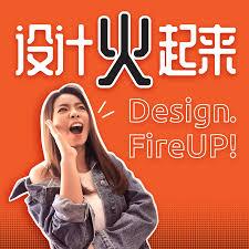 设计火起来 Design Fire Up