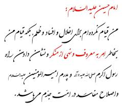 Image result for ولادت امام حسین