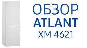 Холодильник <b>Атлант</b> XM 4621-101,ХМ <b>4621-181</b> - YouTube