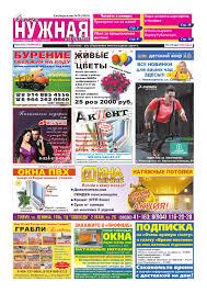 ОНГ №14(1029)e by Медиаком - issuu