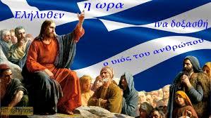 Αποτέλεσμα εικόνας για ΦΩΤΟ ΣΧΕΔΙΟΥ ΤΟΥ ΘΕΟΥ