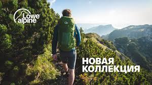 АльпИндустрия - интернет-магазин <b>туристического</b> снаряжения