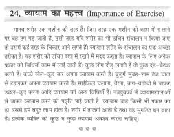 importance of exercise essay benefit of exercise essay short short paragraph on importance of exercise in hindi