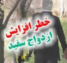 Image result for ازدواج سفید