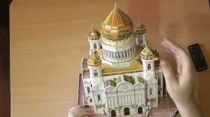 <b>CubicFun</b> 3D <b>храм Христа</b> Спасителя - Для детей от 10 лет ...