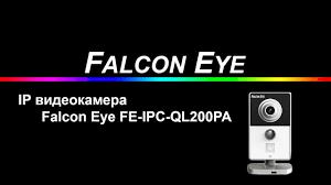 <b>IP</b>-<b>камера Falcon</b> Eye FE-IPC-QL200PA - YouTube