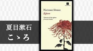 Resultado de imagen de portada de la novela kokoro