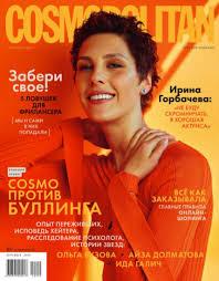 <b>Cosmopolitan</b> №9, <b>сентябрь 2020</b> » Журналы онлайн - читать и ...