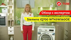 Видеообзор <b>сушильной машины Siemens</b> iQ700 WT45W560OE с ...