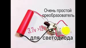 Преобразователь 3.7В-12В две детали. <b>Катушка</b> и транзистор ...