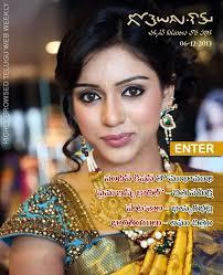 Tags: Gotelugu, Telugu Stories, Telugu Articles, Telugu Cartoons, Telugu Serials, Movie Gossips. Posted by gotelugu at 23:18 No comments: - Issue-35-Cover_1386313638