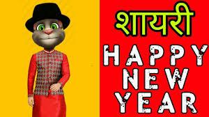 happy new year shayari 2019// funny new year shayari// Talking ...