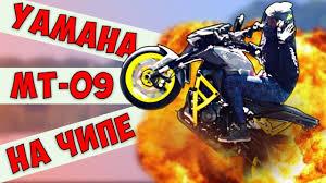 Чипованная Yamaha МТ 09 круче Литра? - YouTube