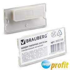 <b>Бейдж</b>-<b>табличка</b> горизонтальный <b>Brauberg</b>, 35х70мм, серый ...