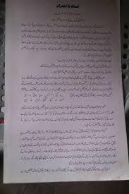 ustad ka ehtram eassay in urdu entrytest prep and admission help ustad ka ehtram eassay in urdu