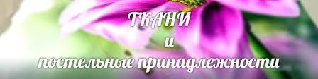 ТКАНИ КИНГИСЕПП   ВКонтакте