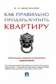 Лучшие цитаты из книги — Вениамин <b>Вылегжанин</b> «Как ...