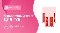 <b>Вельветовый тинт</b> Secret Key Sweet Glam Velvet Tint - интернет ...