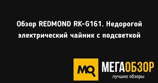 Обзор <b>REDMOND RK</b>-<b>G161</b>. Недорогой электрический <b>чайник</b> с ...