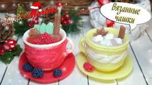 Мыло Вязанные <b>чашки</b> Новый год Мыловарение - YouTube