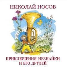 <b>Приключения Незнайки</b> и его друзей (Николай Носов) - слушать ...