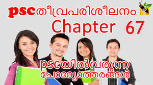 KERALA PSC Coaching Questions and Answers 2017, LDC 2017 ...