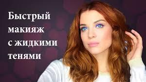 Быстрый макияж с <b>жидкими</b> тенями - YouTube