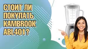 Обзор: <b>Блендер</b> стационарный <b>Kambrook ABL401</b> - YouTube