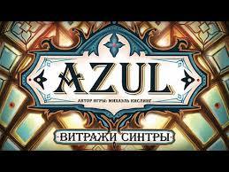 <b>Настольная игра</b> Azul. <b>Витражи</b> Синтры