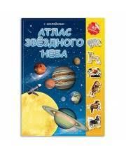 Детские <b>атласы и карты Издательство</b> Clever от 490 руб.- купить ...