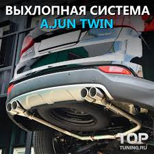 <b>Двойная выхлопная система</b> A.JUN Exclusive на Hyundai Santa ...