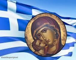 Αποτέλεσμα εικόνας για σημαια ελλαδα σταυρος παναγια