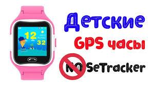 <b>Smart Baby Watch</b> SMA M2 детские смарт часы с GPS - YouTube