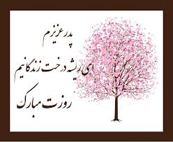Image result for ‫روز پدر‬‎