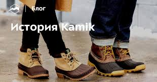 История <b>Kamik</b> — Блог «Спорт-Марафон»