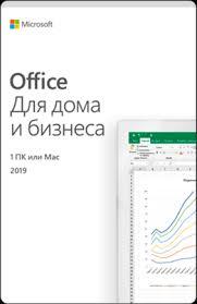 Купить <b>Программное обеспечение Microsoft Office</b> 2019 для дома ...