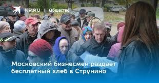 Московский бизнесмен раздает бесплатный хлеб в Струнино