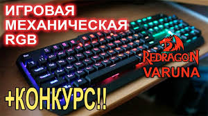 <b>REDRAGON Varuna</b> Игровая механическая <b>клавиатура</b> - YouTube