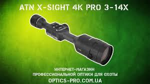 Доступный <b>прицел</b> ночного видения <b>ATN</b> X-SIGHT 4K PRO 3-14X ...