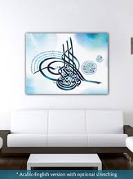 <b>Arabic Wall</b> Art by Irada Arts