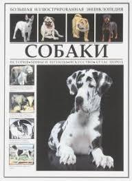 """Книга: """"<b>Собаки</b>. <b>Большая иллюстрированная энциклопедия</b> ..."""